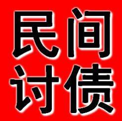 广州勇信堂讨债公司提醒讨债要对症下药